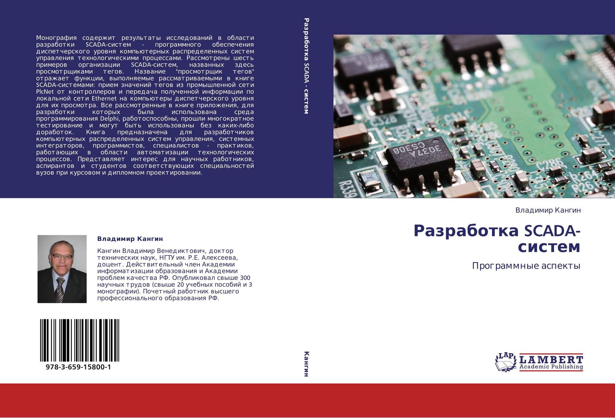 Учебники по системы управления технологическими процессами курсовая — img 13