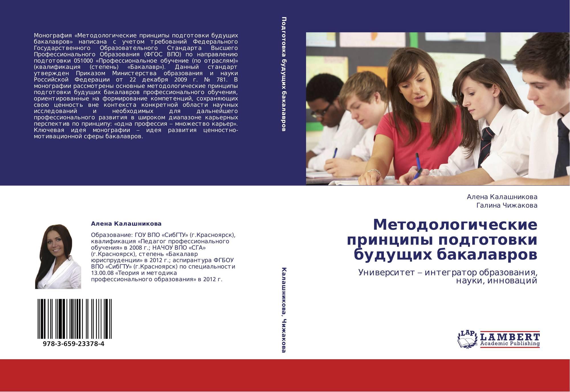 Подготовка преподавателей спо по направлению 051000 (440304) п рофессиональное обучение с использованием сетевого