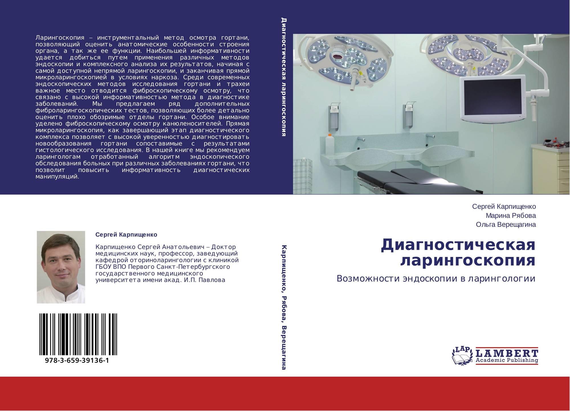 Ларингоскопия