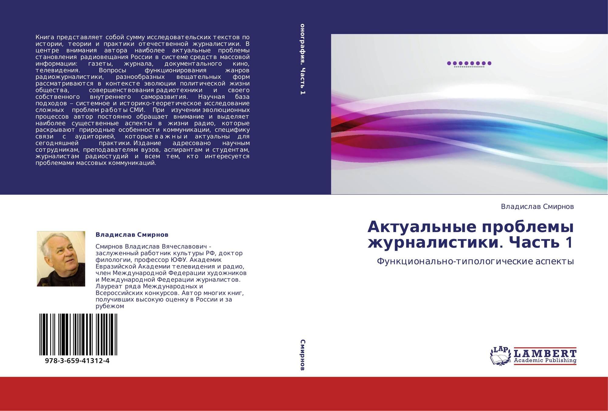 download атомная и ядерная физика часть v оптика сборник индивидуальных заданий