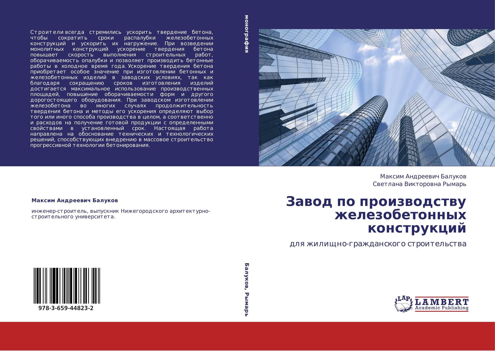Конструкции заводов по производству бетона купить бетон контакт в брянске