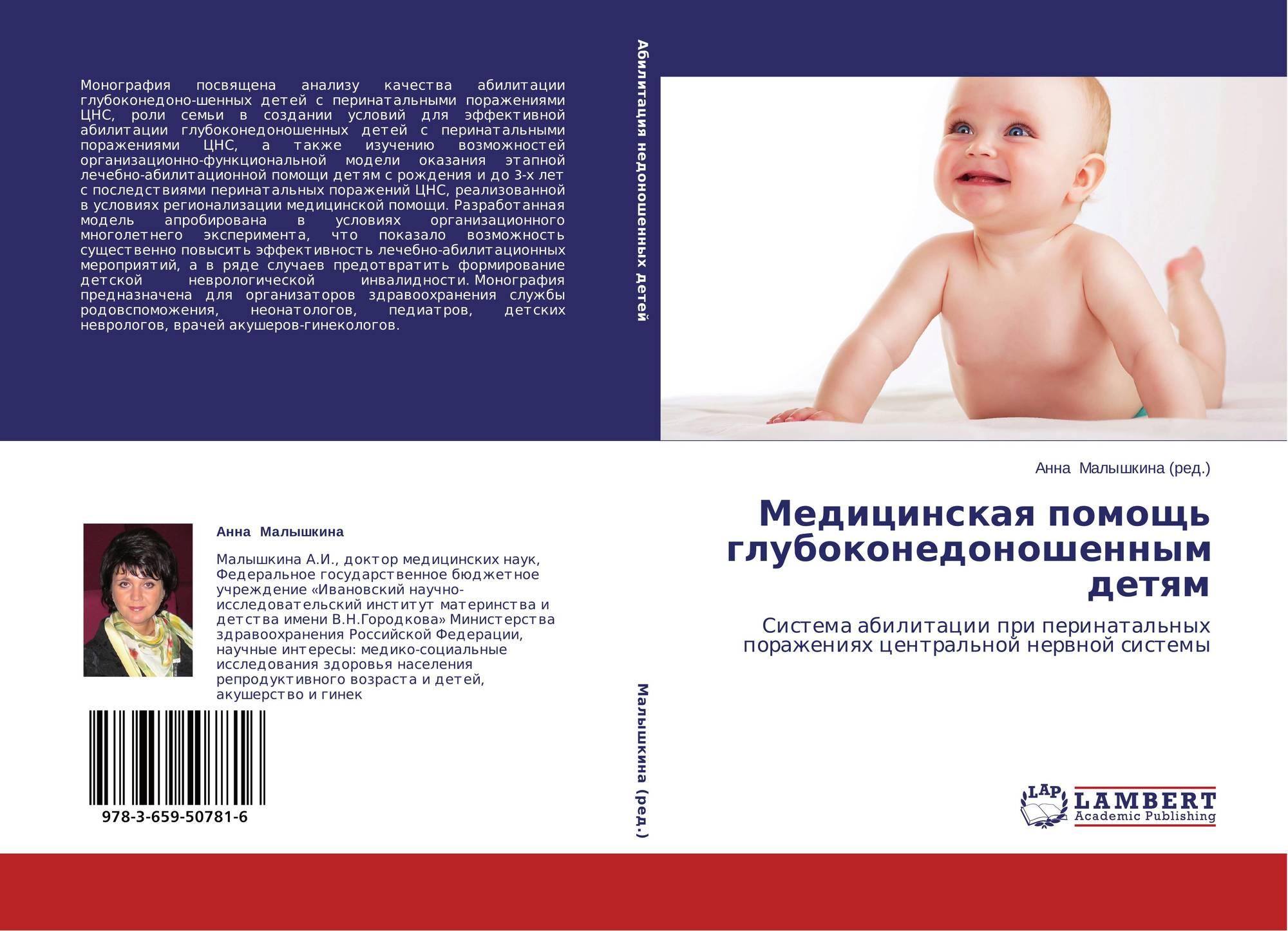 Медицинская лексика фото