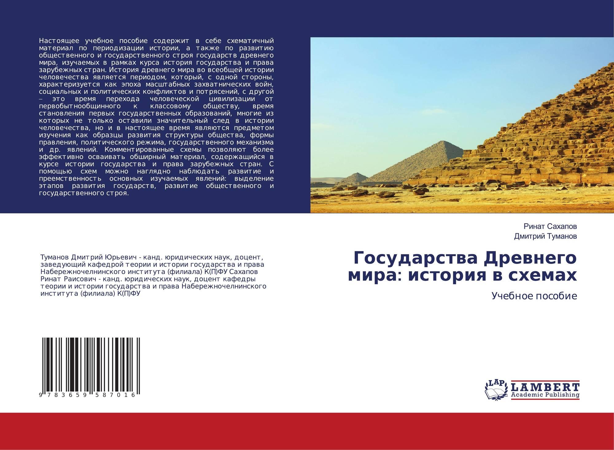 История цивилизаций в схемах