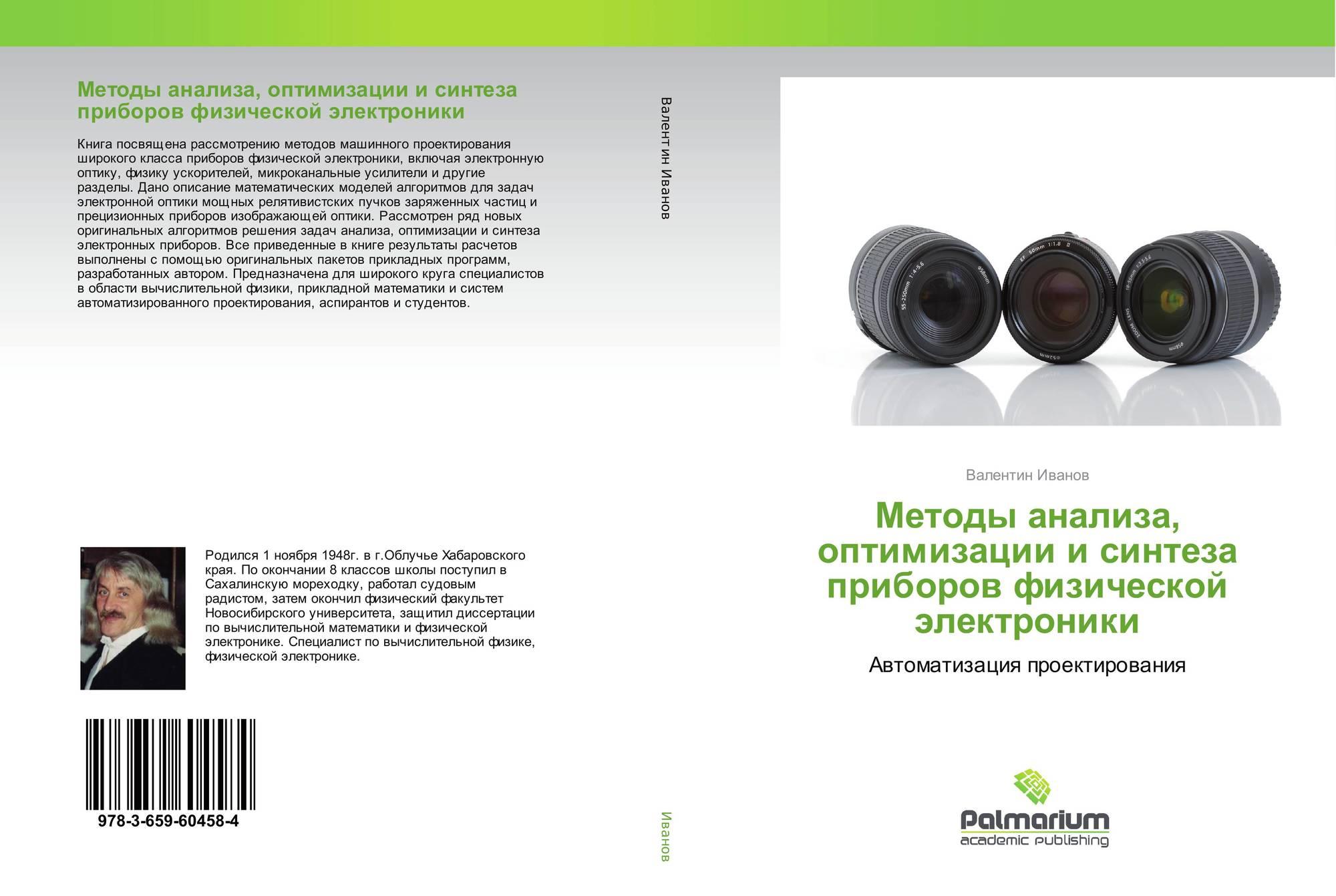 ebook fundamentals of bidirectional transmission over a single optical fibre