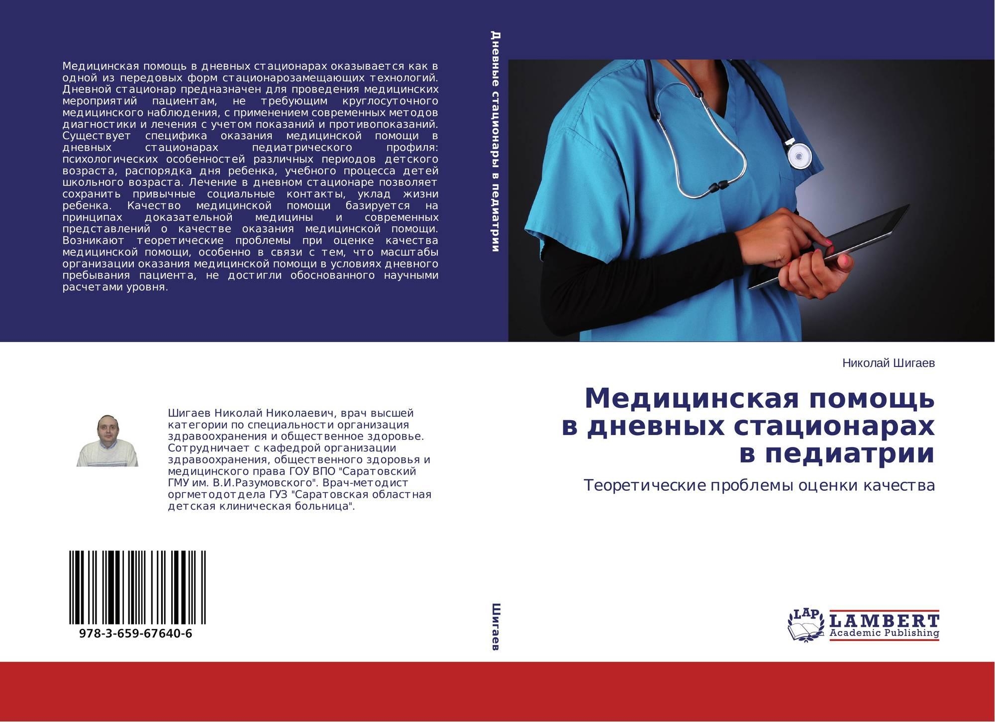 Медицинская лексика