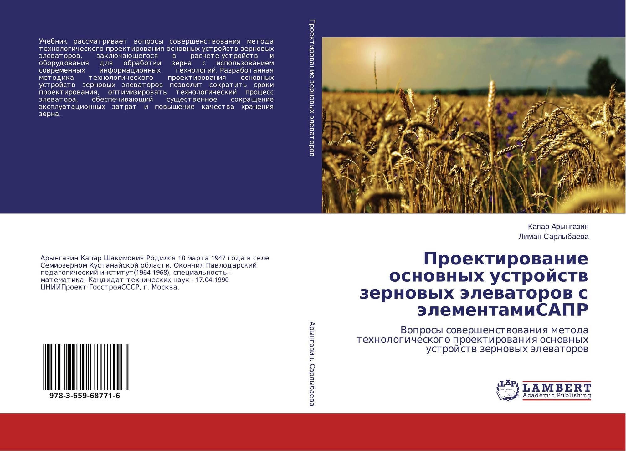 учебник зерновые элеваторы