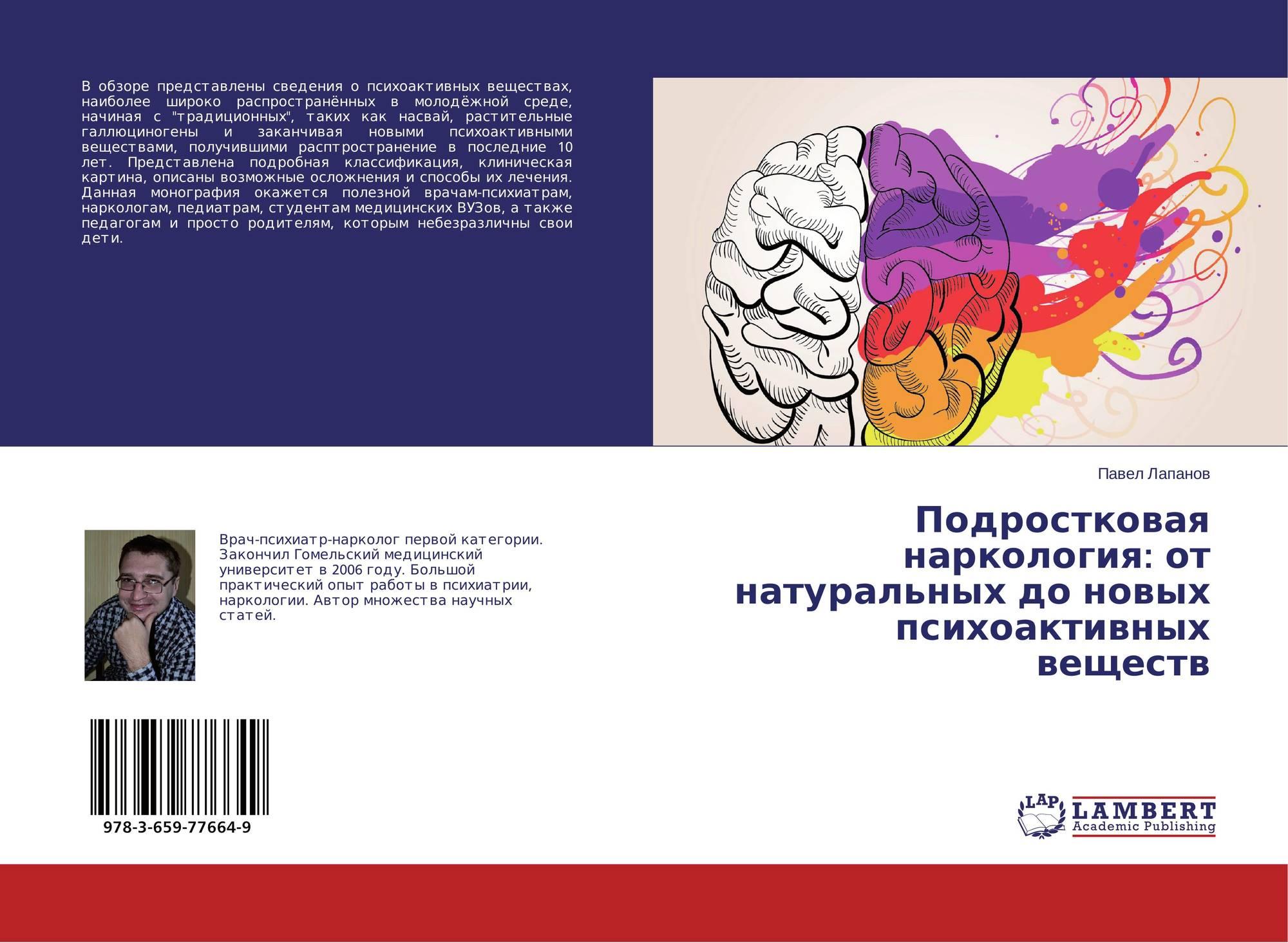 психиатрия и наркология психоактивных веществ