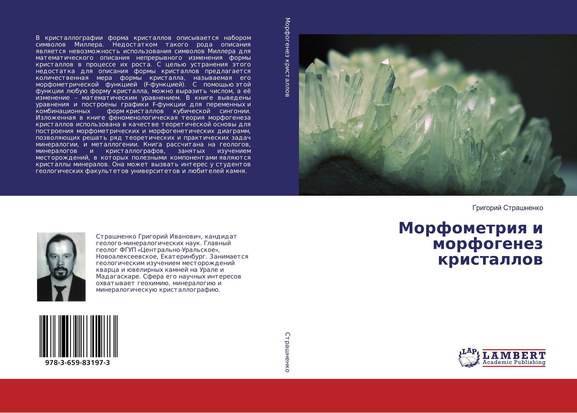 Морфогенез