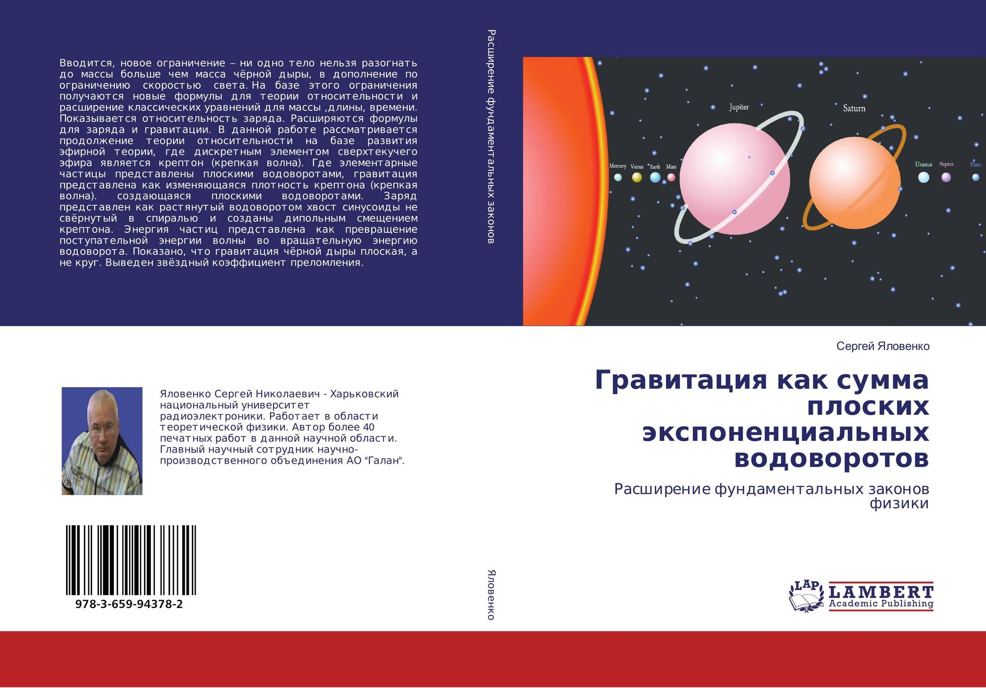 search results for Контрольная сумма  bookcover of Гравитация как сумма плоских экспоненциальных водоворотов