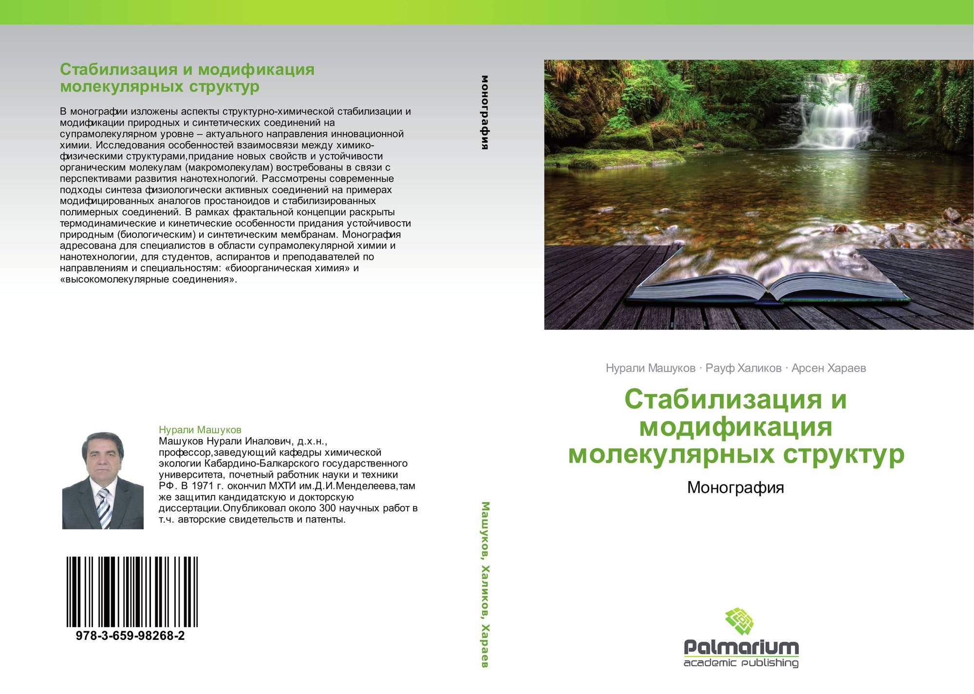 Bookcover of стабилизация и модификация