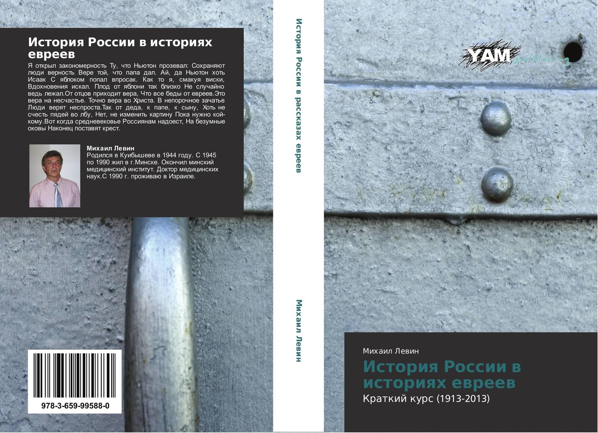 ebook русский язык
