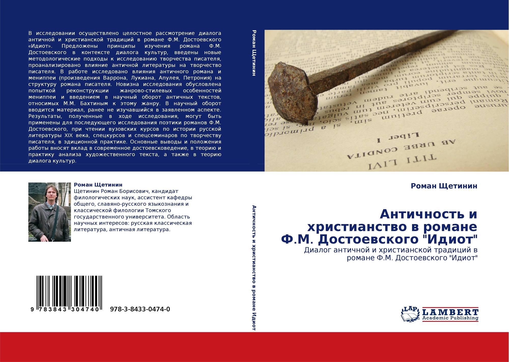 Фмдостоевского и посвящена источниковедческому анализу христианской темы в его творчестве
