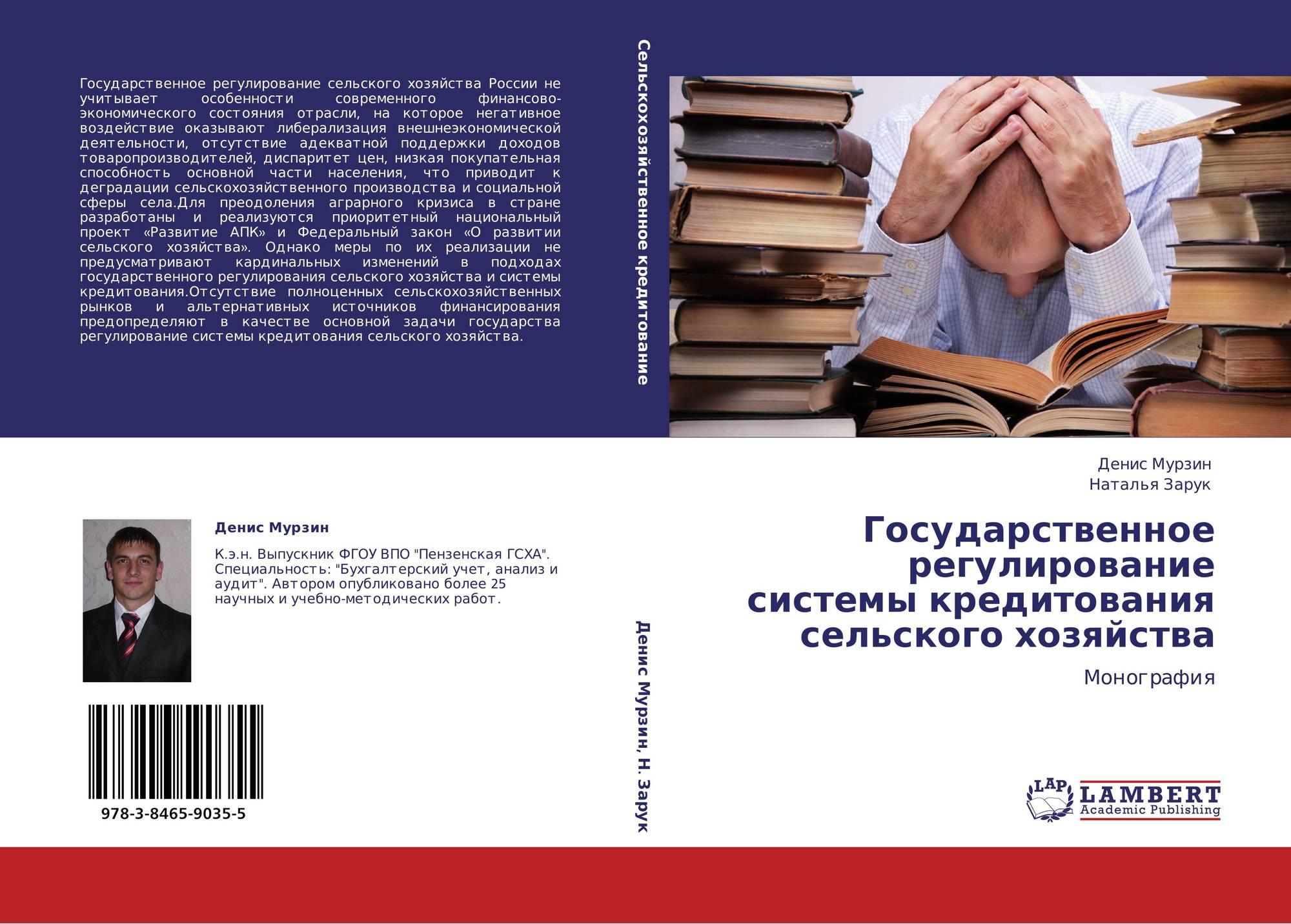 Кредиты для сельского хозяйства в россии