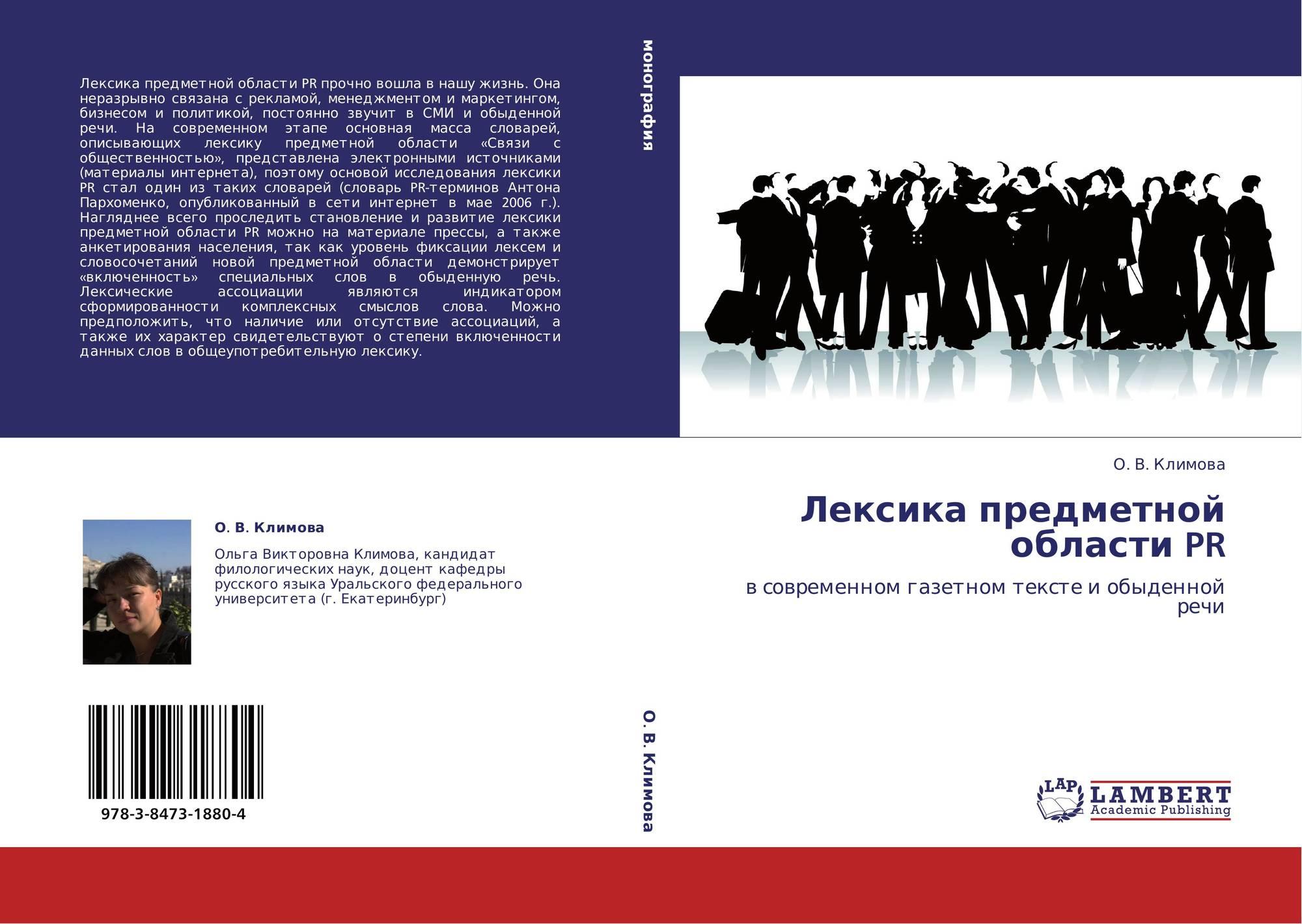 Лексика русского языка схема