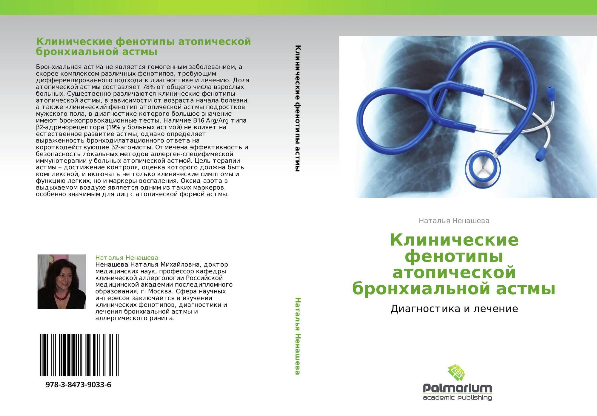 атопической бронхиальной астмы доказан