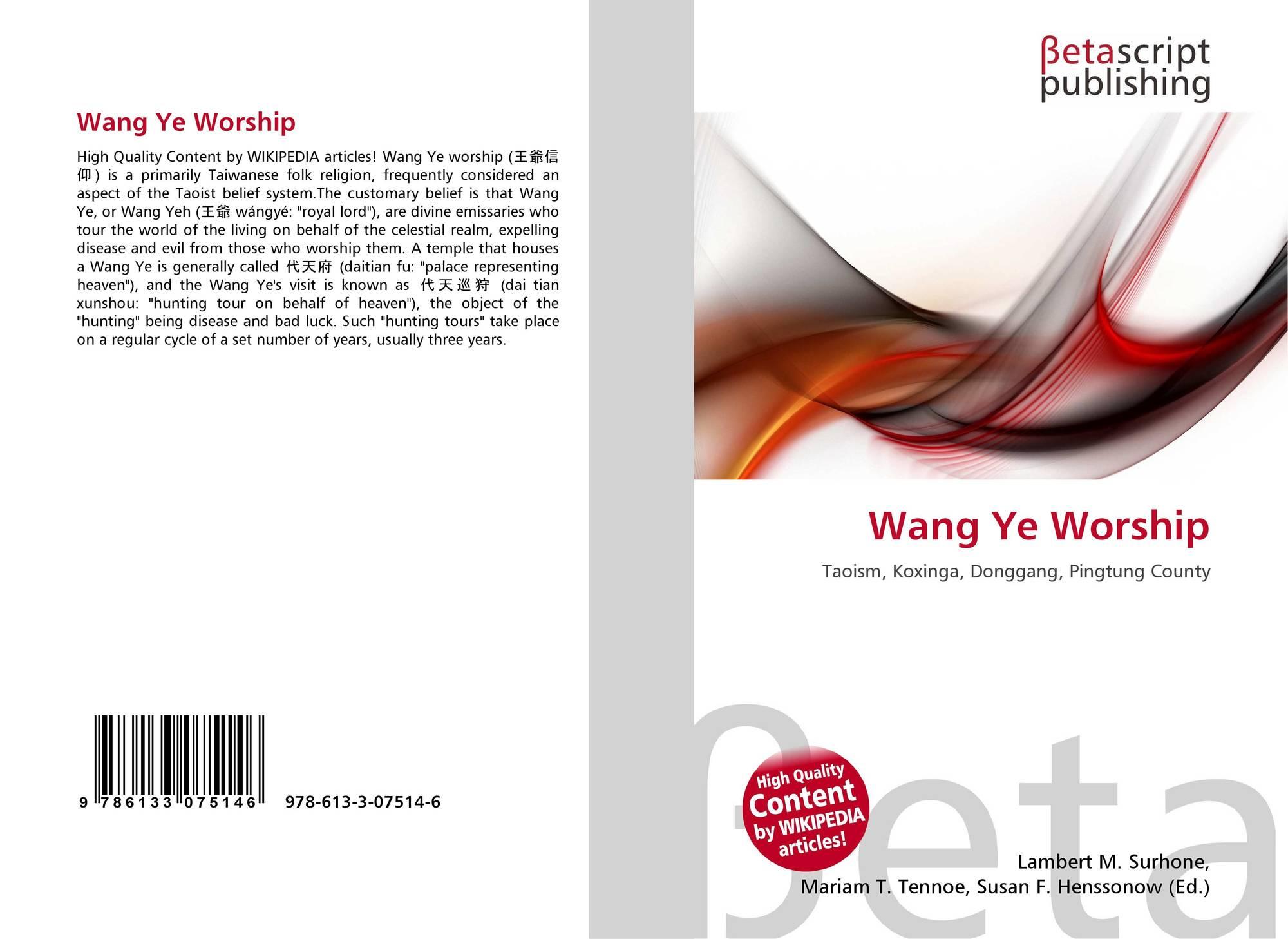 Wang Ye worship