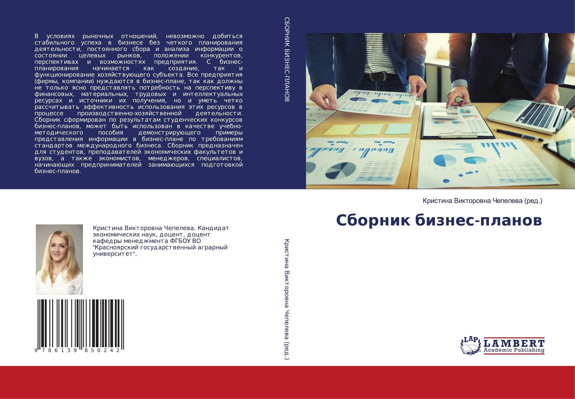 Сборник бизнеса планов идеи бизнес для беременных