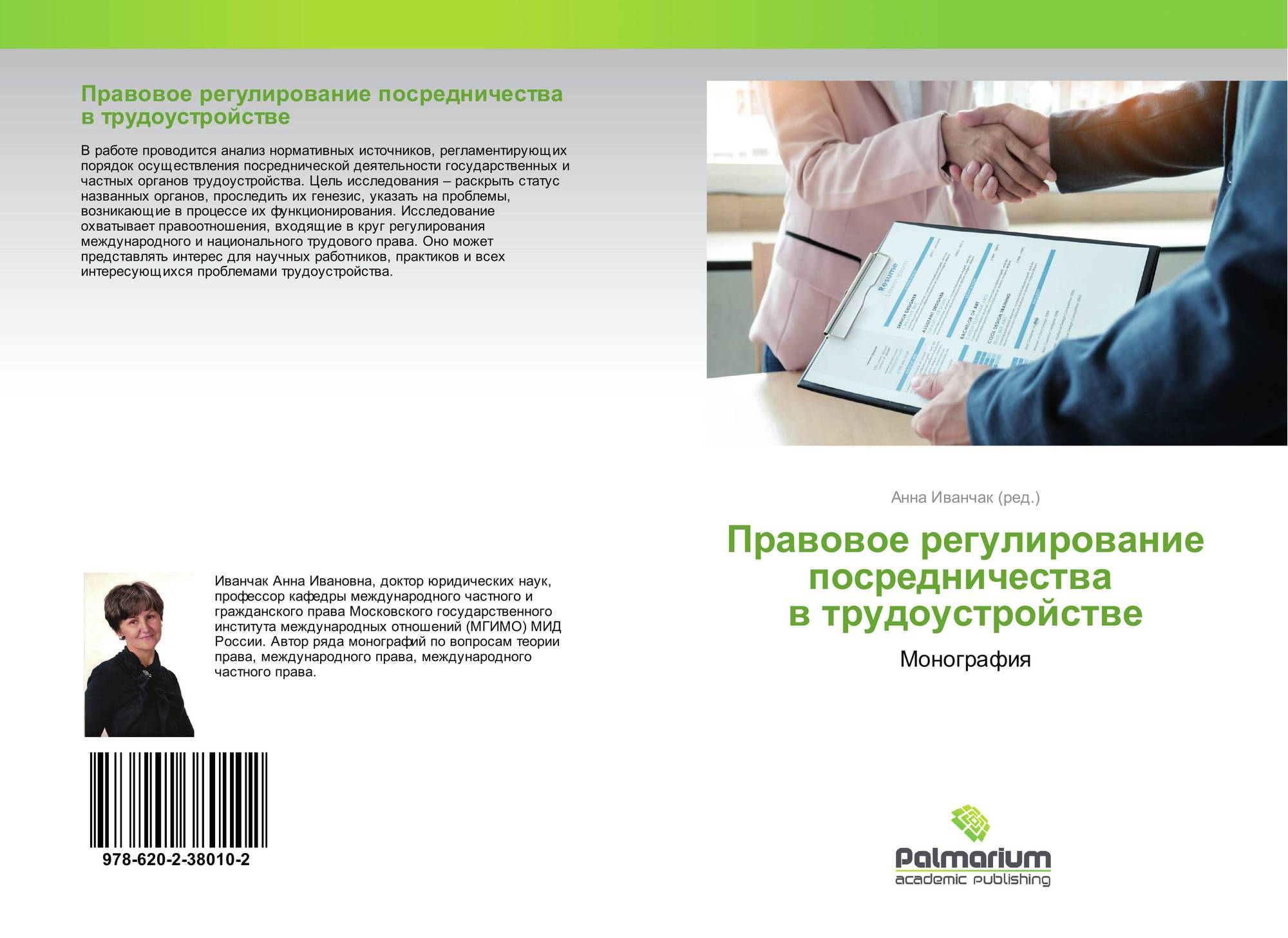 любовь правовое регулирование медиации в республике казахстан автор адильжанова Только Бог