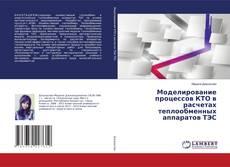 Bookcover of Моделирование процессов КТО в расчетах теплообменных аппаратов ТЭС