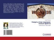 Bookcover of Смерть отца народов: только факты