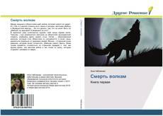 Bookcover of Смерть волкам