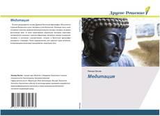 Bookcover of Медитация