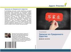 Bookcover of Записки из Срединного Царства