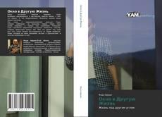 Bookcover of Окно в Другую Жизнь