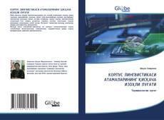 Bookcover of КОРПУС ЛИНГВИСТИКАСИ АТАМАЛАРИНИНГ ҚИСҚАЧА ИЗОҲЛИ ЛУҒАТИ
