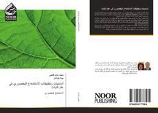 Bookcover of أساسيات وتطبيقات الاستشعاع اليخضوري في علم النبات