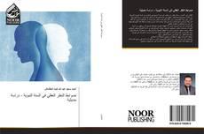 Bookcover of ضوابط النظر العقلي في السنة النبوية - دراسة حديثية