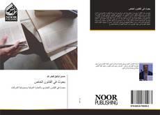 Bookcover of بحوث في القانون الخاص