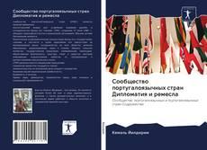 Сообщество португалоязычных стран Дипломатия и ремесла kitap kapağı