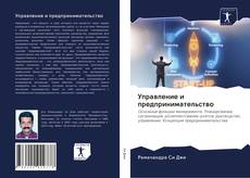Bookcover of Управление и предпринимательство