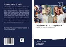 Bookcover of Освоение искусства улыбки