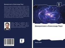 Bookcover of Даокритизм и Александр Поуп