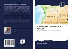 Bookcover of ЖИЛИЩНАЯ ПОЛИТИКА В АНГОЛЕ