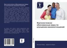 Bookcover of Фактологически обоснованные меры по улучшению взаимоотношений