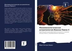 Обложка Феноменологическая антропология Иоанна Павла II