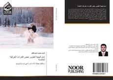 Bookcover of استراتيجية لتطوير بعض القدرات الحركية الخاصة