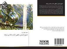 Bookcover of المنهج الحديثيّ والفقهي للإمام مالك في مُوطئه