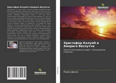Bookcover of Христофор Колумб и Америго Веспуччи