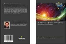 Bookcover of Философия и физика мироздания