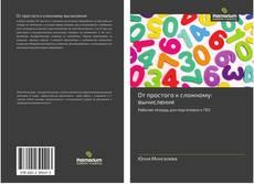 Bookcover of От простого к сложному: вычисления