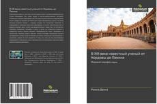 Bookcover of В XIII веке известный ученый от Кордовы до Пекина