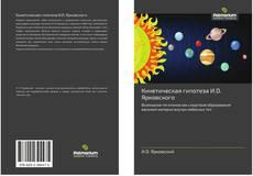 Bookcover of Кинетическая гипотеза И.О. Ярковского