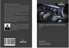 Обложка Теория и расчёты деталей машин