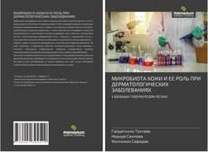 Bookcover of МИКРОБИОТА КОЖИ И ЕЕ РОЛЬ ПРИ ДЕРМАТОЛОГИЧЕСКИХ ЗАБОЛЕВАНИЯХ