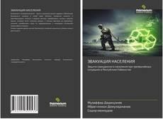 Bookcover of ЭВАКУАЦИЯ НАСЕЛЕНИЯ