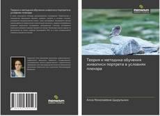 Bookcover of Теория и методика обучения живописи портрета в условиях пленэра